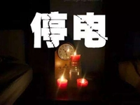 【停电通知】明天(5月10日)富顺这些地方将要停电,快看有你家吗?