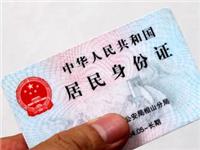 网友求助:5月13日丢失身份证一张,希望捡到的能联系我,万分感激!