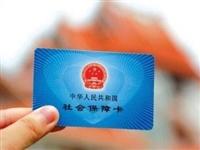 网友发帖:家里面的社保卡有什么用吗?为什么有的人有,有的人没有呢?