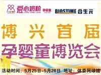 2019博兴首届孕婴童博览会将于明天(5月25日)开幕啦!