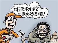 富顺县救助管理站发出邀请函:欢迎你来了解整个救助流程。