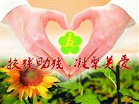 """重庆市黔江区残疾人联合会""""文明餐桌""""行动倡议书"""