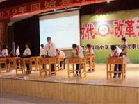 2019年固始县小学生汉字大赛在固始信合外国语小学举行!
