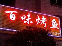 29.9元抢购咸丰百味烤鱼价值98元超值套餐
