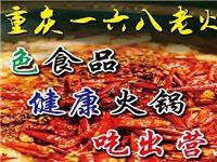19.9元秒杀抢购142元重庆168火锅套餐!