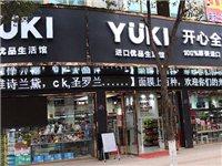 原價50元YUKI全球購購物券,秒殺價29元!