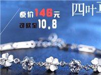 減!僅需10.8元,原價146元銀合金手鏈!甜美氣質四葉草旋轉花鋯石純手鏈銀飾禮品