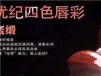 【過年換新妝】8.8元搶128元大牌高端輕奢質感水潤細膩唇彩