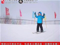 最低9.9元呼朋喚友抄底價得原價70元/首小時的市內雙雪場滑雪票!