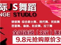 9.8元抢购原价398元JS舞蹈体验课程三天,让自己有一个发展艺术才华的机会~
