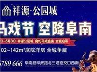 500张阜南祥源·公园城马戏节门票大派送!