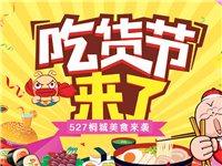 5.27桐城吃货节—188元得原价330元《梦之源生态农庄》套餐