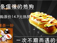 3.8抢购原价14.9元热狗一份(到店加8元可获得原价16.9元十七岁的水果茶一份)