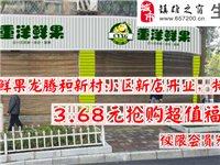 3.68元抢购重洋鲜果新店4.8折折扣券和江安李2斤