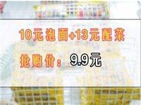 网红泡面小食堂来太和啦!9.9元抢购23元套餐!