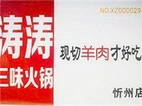 26.4秒杀原价88元涛涛三味火锅店会员卡