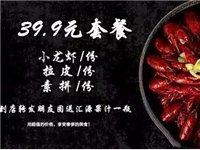 39.9元抢购皇城烧烤98元龙虾套餐