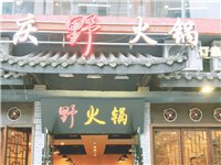 48.8搶購原價135元重慶野火鍋4人套餐