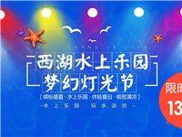 13.9元西湖水上乐园梦幻灯光节火爆抢购中!.