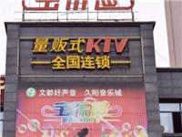 《宝乐迪KTV》199元抢原价370元欢唱包段套餐