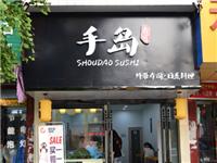 《手岛寿司》29元抢原价47元双人套餐