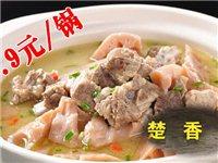 19.9抢莲藕排骨汤一锅,(发圈)大米免费!