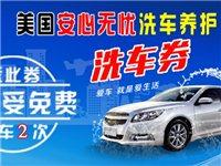 【洗車2次】18.8搶購原價60元車內外深度除塵清潔洗車2次