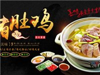【火锅节】9.9抢新世界广场(潭乡饭店)特色猪肚鸡半价即到店付39元