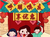 滨州人专属福利:【地球村滑雪场】新春大放送9.9元畅享全天滑雪了!