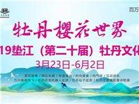 限量100张,抢完为止,18.8元抢购原价38元重庆垫江牡丹樱花世界门票