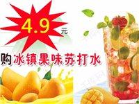 4.9元搶購【潮飲吧】原價8元冰鎮果味蘇打水