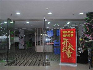 贺爱尚台球俱乐部12月2号盛大开业,快来体验台球的快感吧