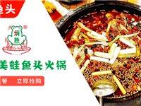【8人套餐】108元抢购原价226元炳胜美蛙鱼头火锅(恒源店、尚水店均可消费)