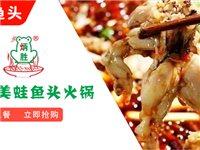 【4人套餐】49.9抢购原价124元炳胜美蛙鱼头火锅(恒源店、尚水店均可消费)