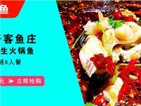 88元抢购好客鱼庄原价276元火锅鱼套餐(含6斤花鲢+3瓶啤酒)