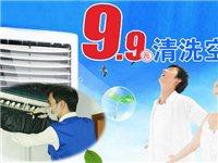 9.9抢空调清洗套餐,原价99