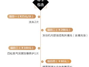 【火爆】19.8元抢价值618元汽车养护年卡!【点我抢优惠】