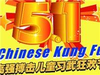 51元抢【通许高强搏击】习武狂欢节8课时体验课+T恤+暑期5折特权卡