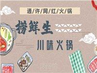 68元抢通许【捞鲜生火锅】原价205元3-4人餐