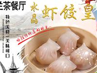 底价19.9!桐城这家正宗粤式茶餐厅,让你把广东美食一网打尽!