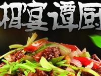 吃货们看过来!168元抢桐城湘宴谭厨原价266元4-6人套餐!
