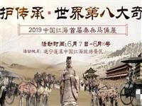15.9元抢购原价28元中国红海秦兵马俑展套票门票