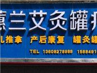 8.8元搶購惠蘭艾灸罐療價值168元的罐灸一次