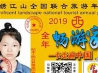 39元抢价值98元锦绣江山全国旅游年票