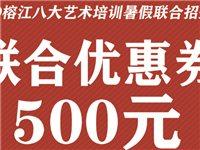2019榕江八大艺术培训机构暑假联合招生季!50元直接抵扣500元!