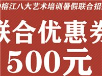 2019姒�姹���澶ц�烘���硅���烘��������������瀛o�50���存�ユ�垫��500��锛�