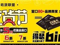 9.9元抢吃货黑卡(5折吃遍全营口,80+人气餐厅,全部五折)