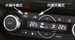 夏天开空调真的费油吗?80%的司机都不会用