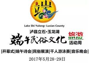 欢畅过端午,就去玉龙湖特色端午民俗节!