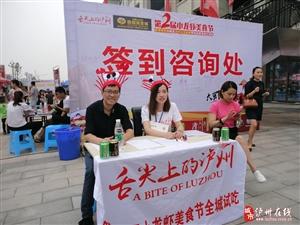 泸州第二届小龙虾美食节在西南商贸城隆重开幕
